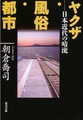 yakuza_toshi.jpg
